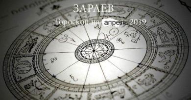 Александр Зараев: гороскоп на апрель 2019 года