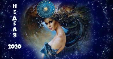 Правдивый гороскоп на неделю с 26 октября по 1 ноября 2020 года
