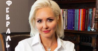 Астропрогноз на февраль 2020 года от Василисы Володиной