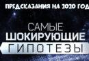 Самые шокирующие гипотезы с Игорем Прокопенко: Судьба человечества
