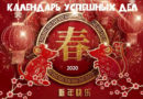 Волшебный календарь удачных дней на 30 января 2021 года по китайскому календарю