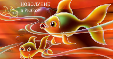 Новолуние в знаке Рыб: растворение