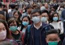 Чем коронавирус грозит Европе?
