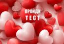 Тест: Что для вас любовь?