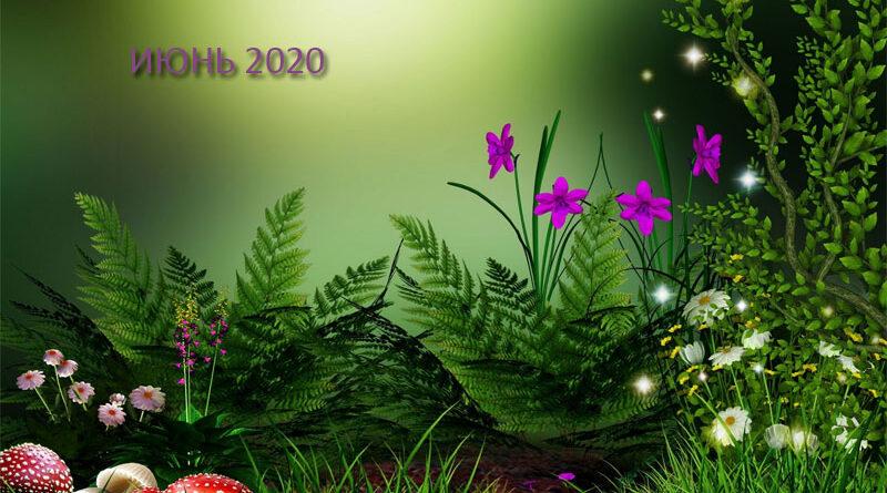 Правдивый гороскоп на 7 июня 2020