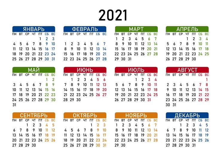 Календарь выходных и праздничных дней в 2021 году